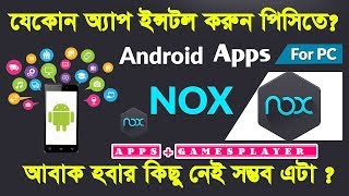 how to install nox app player on windows 10 bangla - TH-Clip