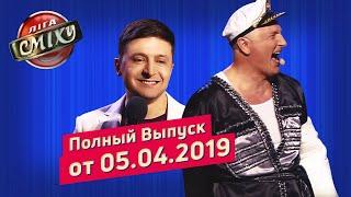 Великие Комики - Лига Смеха, четвёртая игра 5-го сезона   Полный выпуск 05.04.2019