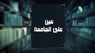 برنامج عين على الجامعة – المعهد التقني / الموصل