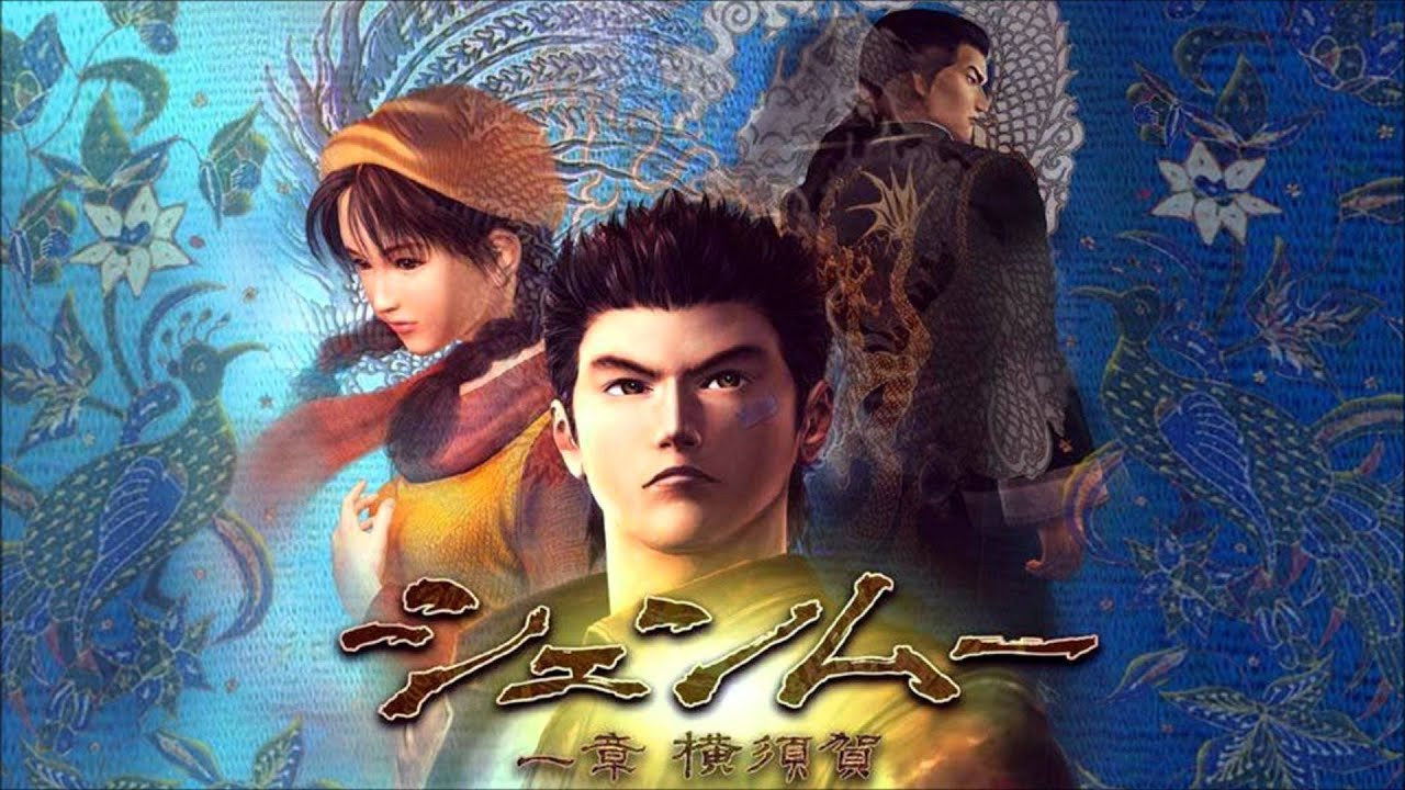 Shenmue – The Movie (Filmabend)