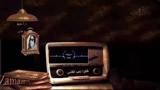 مازيكا أم كلثوم _ قالوا احب الكاس تحميل MP3
