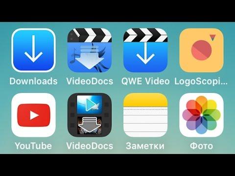 Приложение Заметки! Как скачать и сохранить любое видео в галерею на iphone, ipad