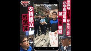 學獨聯何俊謙被查身份證 小學雞式玩嘢兼辱罵警察  支持速立辱警罪 Like!
