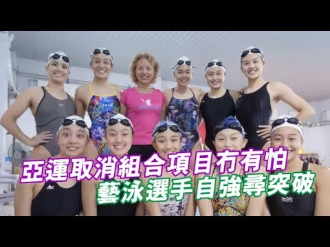 藝泳選手自強尋突破