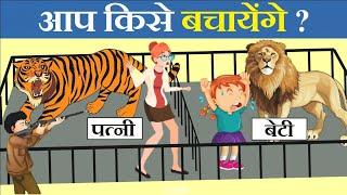 5 Majedar aur Jasoosi Paheliyan   Aap Aakhir Kise Bachayenge   Hindi Riddles   Queddle