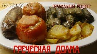 Долма  греческая и фаршированные овощи, все секреты приготовления
