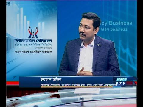 Ekushey Business || ইরফান উদ্দিন || 20 November 2019 || ETV Business