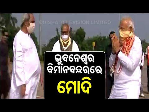 ओडिशा में चक्रवात की स्थिति की समीक्षा के लिए पीएम मोदी पहुंचे भुवनेश्वर एयरपोर्ट