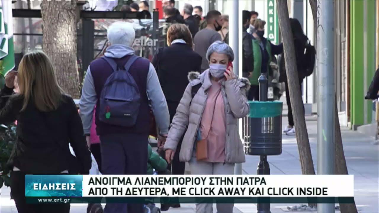 Άνοιγμα εμπορίου με όρους στη Θεσσαλονίκη | 09/04/2021 | ΕΡΤ