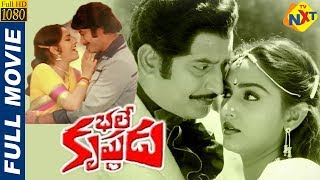Bhale Krishnudu-భలే కృష్ణుడు  Telugu Full Movie | Krishna | Jaya Prada | Mohan Babu | TVNXT Telugu