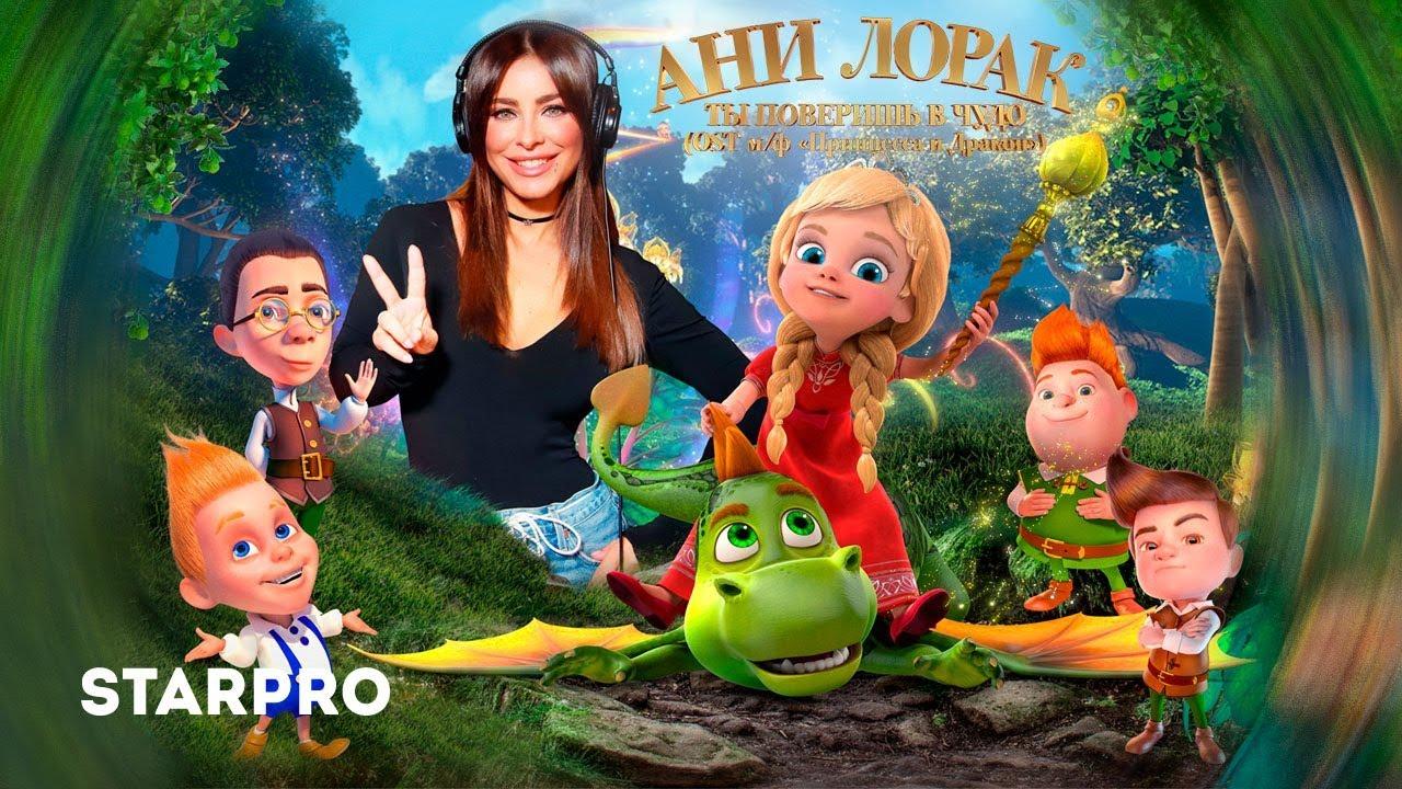 Ани Лорак — Ты поверишь в чудо (OST Принцесса и Дракон)