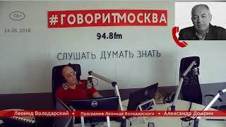 Теневые стороны американской политики. Александр Домрин. 24.06.2018