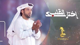 تحميل و مشاهدة عيضه المنهالي - اختارك القلب (حصرياً) | 2019 MP3