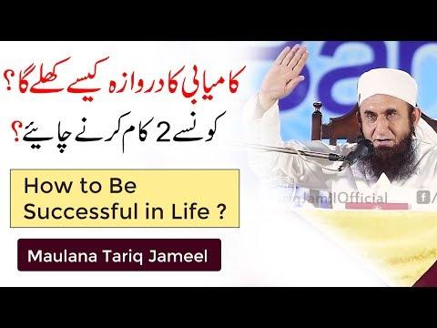 How to Be Successful in Life - Molana Tariq Jameel (Islamic Lecture In Urdu)