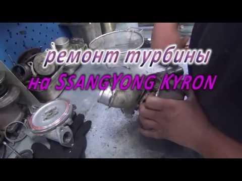 Ремонт турбины на SsangYong. Ремонт турбины на SsangYong в СПб