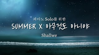 Summer 와 아무것도 아니야가 만난다면? (Piano Solo) by Shallwe