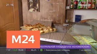 """""""Московский патруль"""": трапеза с привкусом выхлопов - Москва 24"""