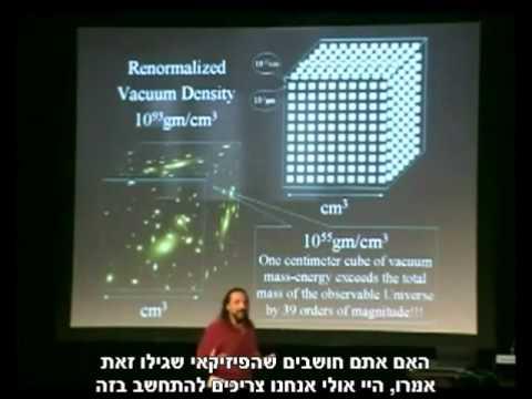נאסים הרמאיין - גיאומטריה מקודשת ושדות מאוחדים
