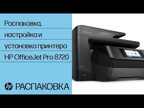 Распаковка, настройка и установка принтера HP OfficeJet Pro 8720