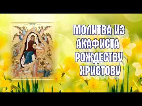 Рождество Господа Бога и Спаса нашего Иисуса Христа 7 января! (Молитва).