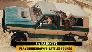 🍳 PUBG - ЗА РАБОТУ! 🔫 PlayerUnknown's Battleground
