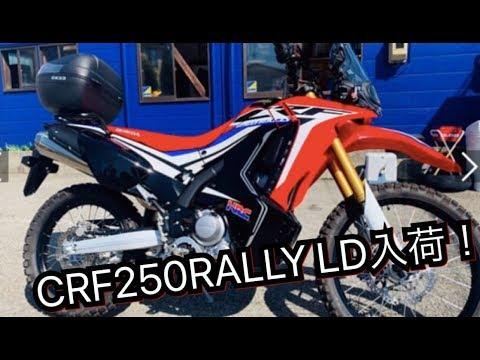 CRF250 RALLY/ホンダ 250cc 山形県 SUZUKIMOTORS