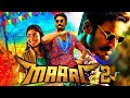 Maari 2 - Dhanush Blockbuster Tamil Action Movie | Sai Pallavi, Tovino Thomas, Varalaxmi Sarathkumar