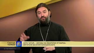 Беседы на Евангелие от Марка. Святитель Василий Кинешемский от компании Правлит - видео