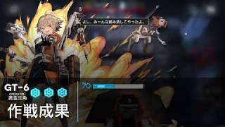 メイヤー  - (アークナイツ) - 【アークナイツ】GT-6 2人クリア メイヤー アズリウス