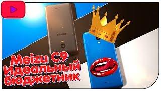 Смартфон Meizu C9 2/16GB Black от компании Cthp - видео 2
