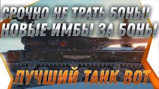 СРОЧНО НЕ ТРАТЬ БОНЫ, НОВЫЕ ТАНКИ ЗА БОНЫ wot 2020, САМЫЙ ИМБОВЫЙ ТАНК ЗА БОНЫ 2020 world of tanks