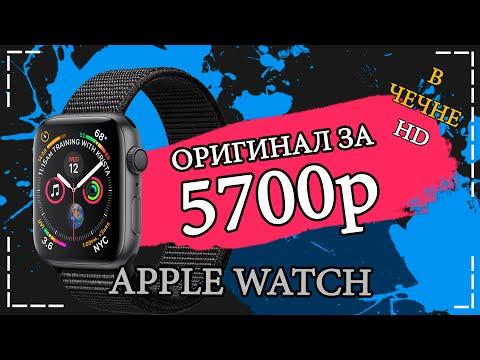 Apple Watch за 5700₽! В шикарном состоянии!