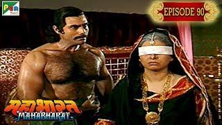गांधारी क्युँ अपने पुत्र दुर्योधन को नग्न देखना चाहती थी? | Mahabharat | B. R. Chopra | EP – 90 - Download this Video in MP3, M4A, WEBM, MP4, 3GP