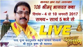 LIVE  Shrimad Bhagwat Katha  Shradhey Mridul Krishna Ji  Day 7  Puri Odisha
