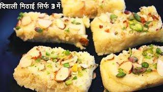 Diwali Recipes Diwali Special Barfi In 5 Minutes | Milk Powder Barfi | How To Make Barfi |