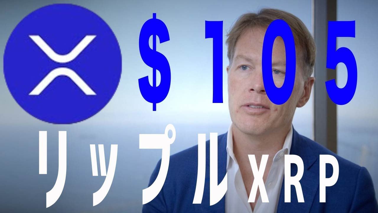 リップル XRP $105ドル(¥11,303円) #リップル #仮想通貨 #XRP