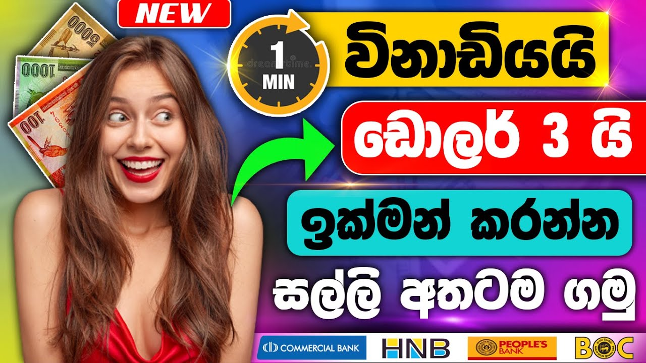 How to earn money online sinhala | emoney sinhala 2021| make money online easy | online money thumbnail
