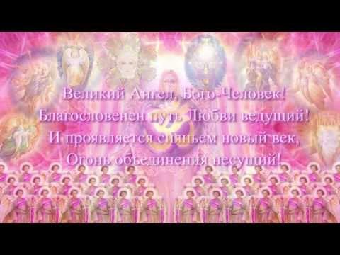 Пусть к небу летит молитва слова