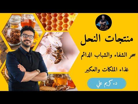 ١٠٨-معجزات النحل / كنوز الشفاء والخصوبه/ العكبر, حبوب اللقاح وغذاء الملكات 🍯