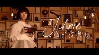 雷深如 (J.Arie) -《道別說愛你》Official Music Video