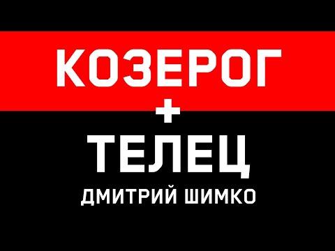 ТЕЛЕЦ+КОЗЕРОГ - Совместимость -Астротиполог Дмитрий Шимко