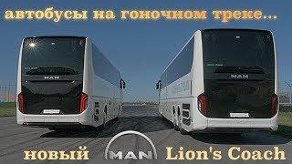 когда автобус дороже BENTLEY - тест MAN Lion