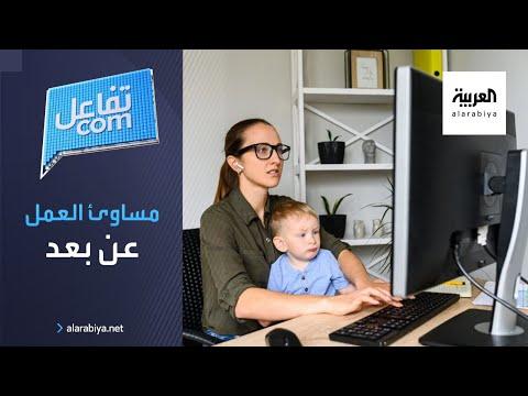 العرب اليوم - شاهد: انتقادات لنظام العمل عن بُعد وإعادة تقييم للتجربة