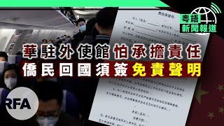 武漢解封在即突發出公告維持「封閉管理」;「中國星巴克」瑞幸咖啡造假數   粵語新聞報道(04-03-2020)