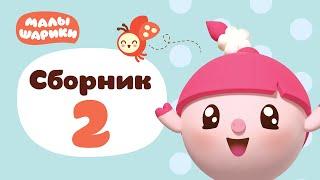 Малышарики - все серии подряд - Сборник 2 | Обучающий мультик для детей 0 до 4 лет