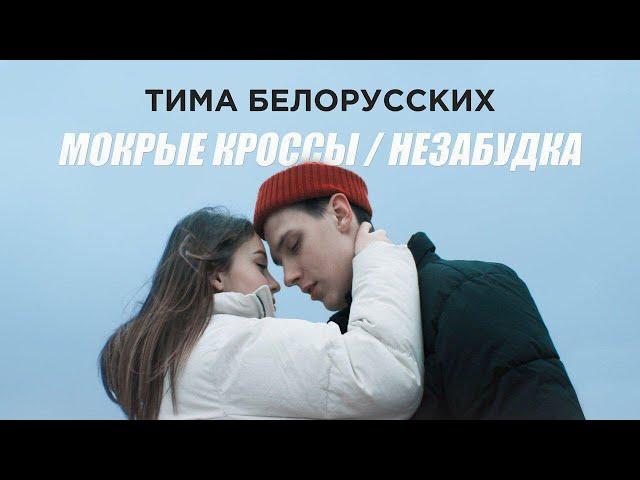 Pronúncia de vídeo de Тима Белорусских em Russo