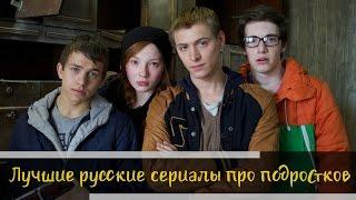 10 Лучших русских сериалов про подростков