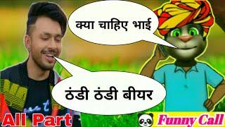 Goa Beach Song Tony Kakar Vs Billu Funny Call All Part | Tony Kakar New Song,kurta Pajama Song