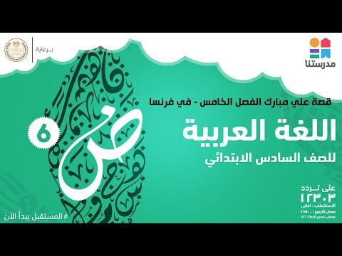 قصة علي مبارك الفصل الخامس (في فرنسا) | الصف السادس الابتدائي | اللغة العربية