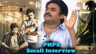 PKPS Small InterView Before releasing Movie || Aagnathavasi Movie Releasing Tomorrow - Shyam media